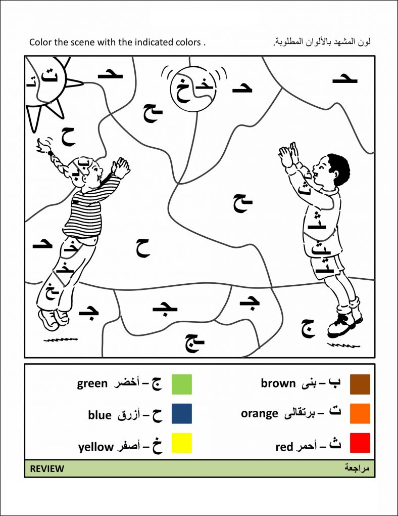 Arabic Alphabet Worksheets Activity