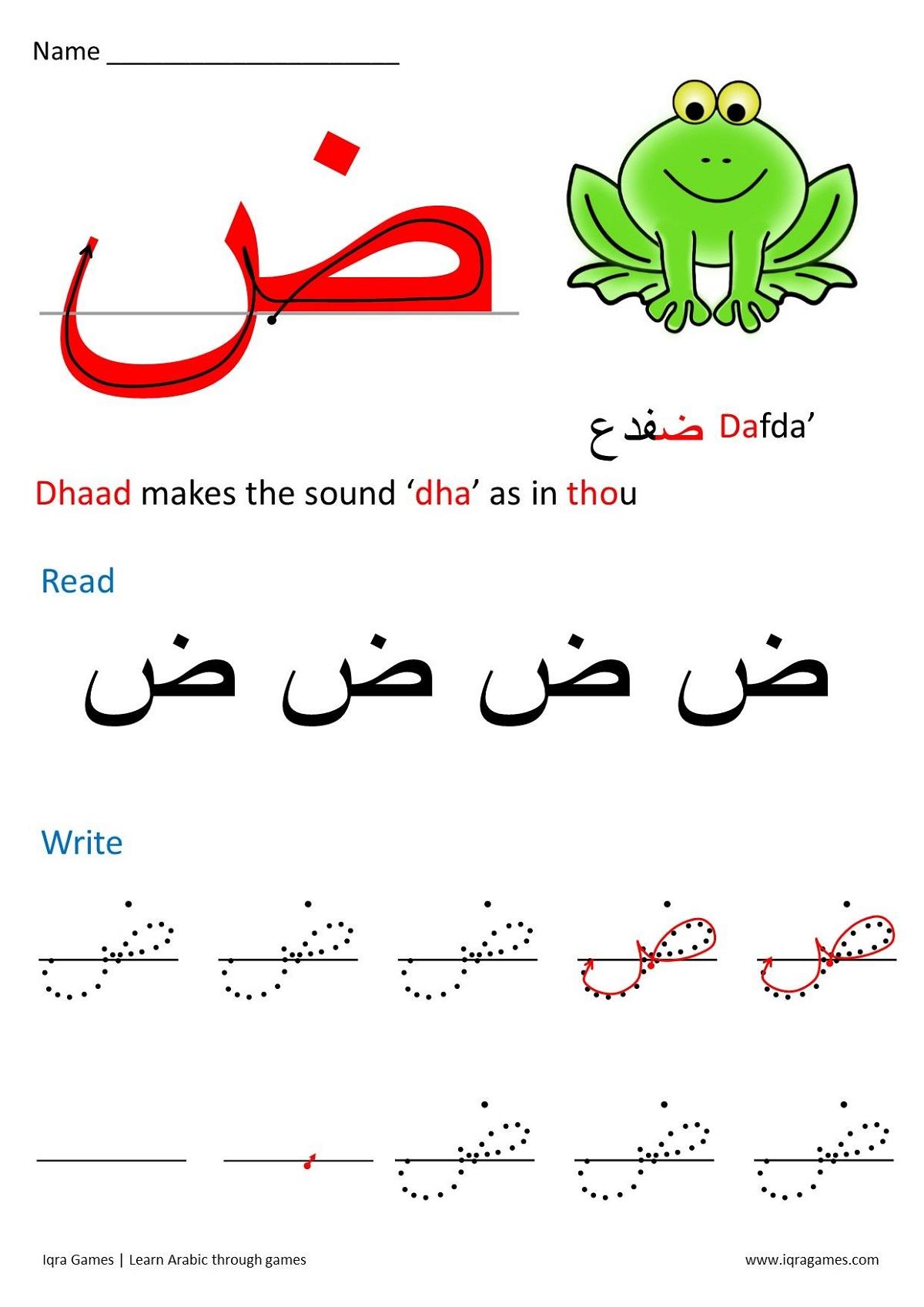 Arabic Alphabet Worksheets For Kids