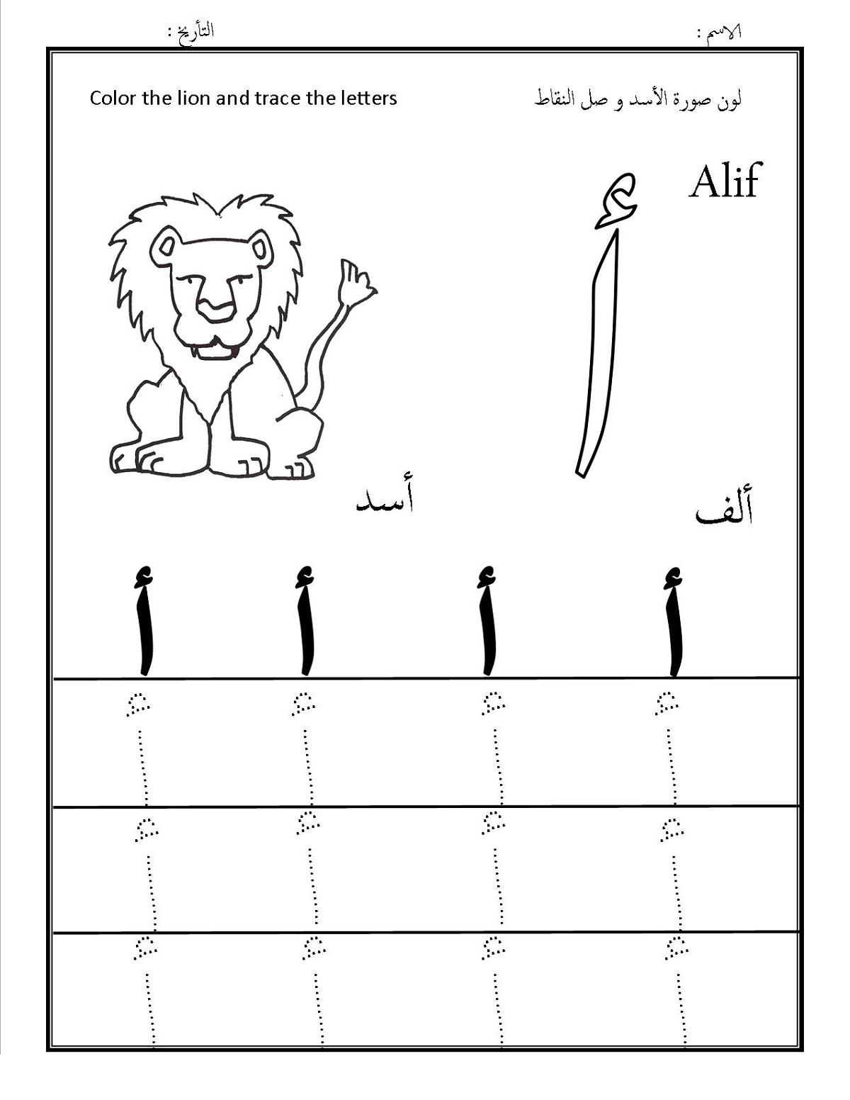 Practice Arabic Alphabet Worksheets