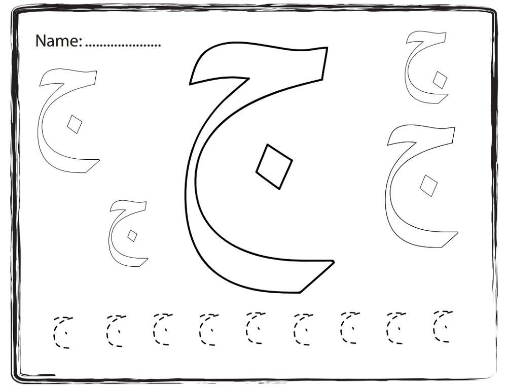 Writing Arabic Alphabet