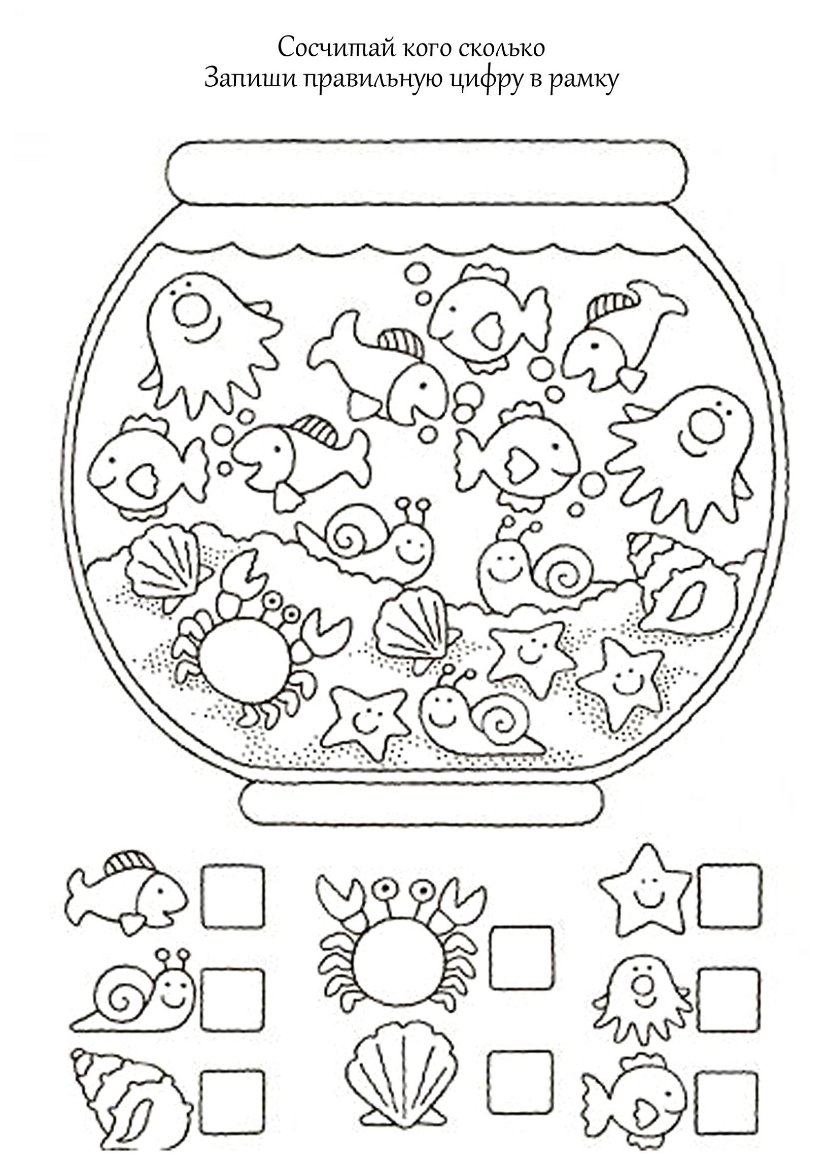 Counting Hidden Picture Math Worksheets